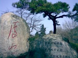 Danh thắng núi Lư Sơn.